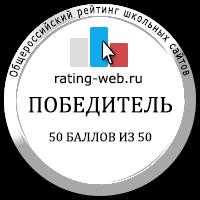 Входит в ТОП-200 лучших сайтов ДОУ России